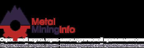 Отраслевой портал горно-металлургической промышленности