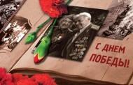 Казахмыс отмечает 70-летие Великой Победы!