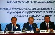 Проект нового Кодекса РК о недрах обсудили в Астане