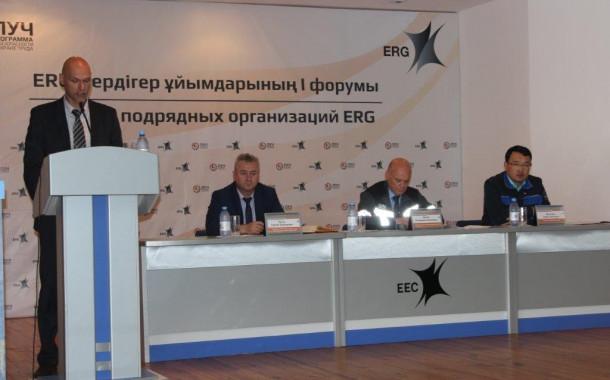Форум подрядных организаций ERG состоялся в четырех регионах Казахстана