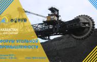 Впервые в Казахстане состоится Форум угольной промышленности