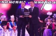 АО «Костанайские минералы» вручили премию «Жомарт журек-2019», в номинации «Лучшая организация года»