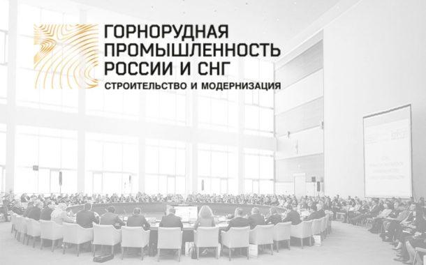 Открыта регистрация на профессиональную конференцию «Горнорудная промышленность России и СНГ»